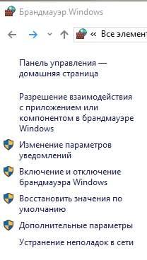 как настроить брандмауэр Windows - скриншот 24 - правила соединений