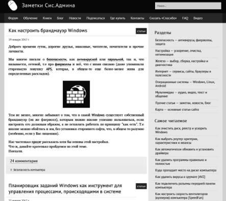 ночное расширение для браузера - тёмные тона и контраст на сайтах - скриншот 4