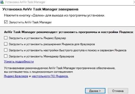 AnVir Task Manager - скриншот 2 - установка