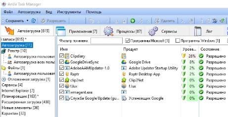 AnVir Task Manager - скриншот 3 - список автозагрузки