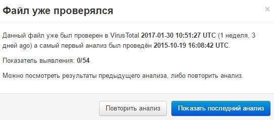 AnVir Task Manager - скриншот 8 - процесс проверки