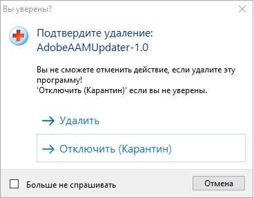 AnVir Task Manager - скриншот 10 - удаление и карантин для приложений