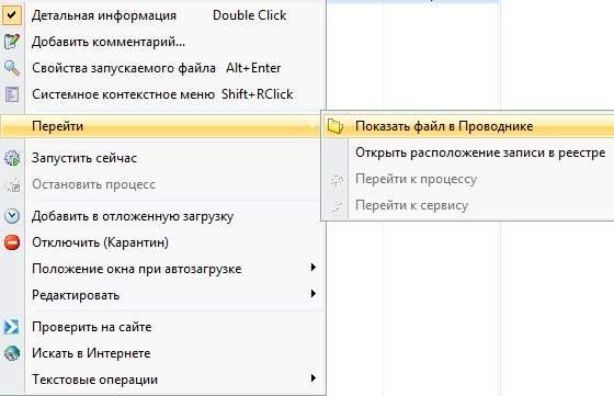 AnVir Task Manager - скриншот 11 - путь к процессу в проводнике
