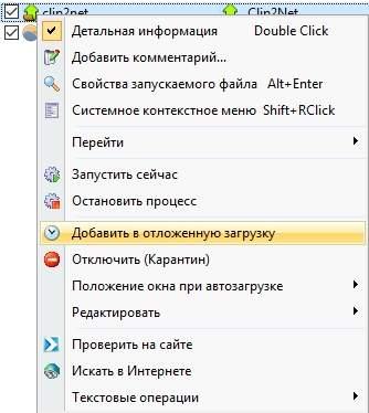 AnVir Task Manager - скриншот 12 - настройка отложенной автозагрузки