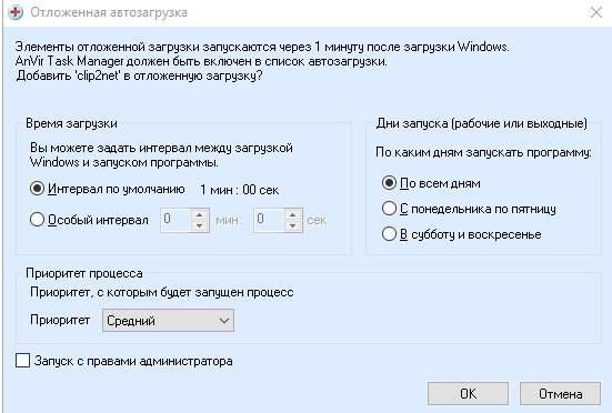 AnVir Task Manager - скриншот 13 - выбор времени загрузки