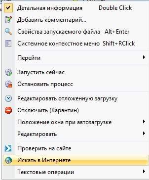 AnVir Task Manager - скриншот 14 - поиск сведений в интернете