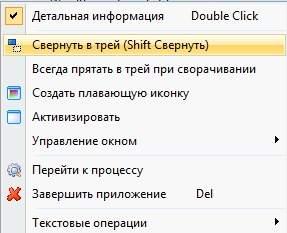 AnVir Task Manager - скриншот 15 сворачивание в трей