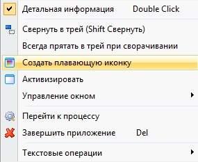 AnVir Task Manager - скриншот 16 - создание плавающей иконки