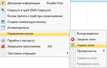 AnVir Task Manager - скриншот 18 - управление окнами