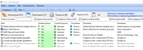 AnVir Task Manager - скриншот 19 - сервисы и службы