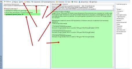 AnVir Task Manager - скриншот 20 - подробная информация о процессах и службах