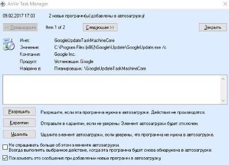 AnVir Task Manager - скриншот 22 - слежение за автозагрузкой