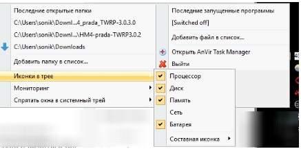 AnVir Task Manager - скриншот 24 настройка иконок в трее