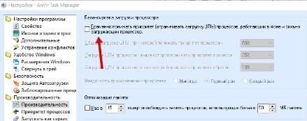 AnVir Task Manager - скриншот 25 - блокировка процессов в фоне