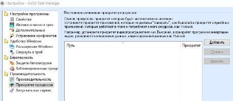 AnVir Task Manager - скриншот 26 - настройка приоритетов