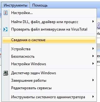 AnVir Task Manager - скриншот 28 - сведения о компьютере