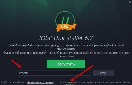 как полностью удалить программу - IOBit Uninstaller - установка - скриншот 2