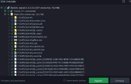 процесс удаления программы - скриншот 14