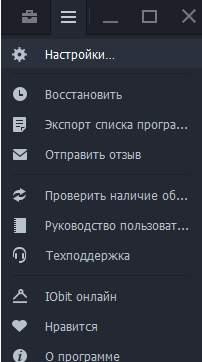 процесс удаления программы - скриншот 16