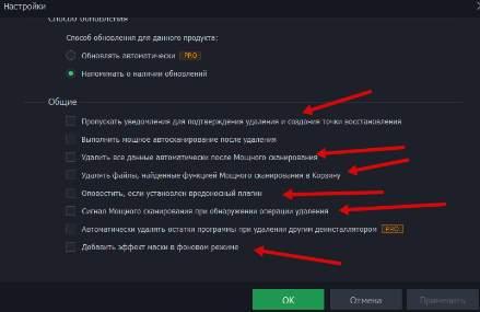 процесс удаления программы - скриншот 17