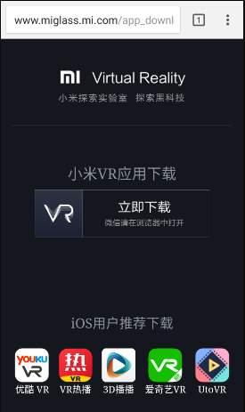 обзор Xiaomi VR Virtual Reality 3D Glasses - использование с Android - приложение - скриншот 1