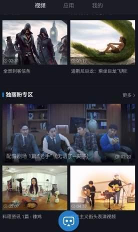 обзор Xiaomi VR Virtual Reality 3D Glasses - приложение - скриншот 2