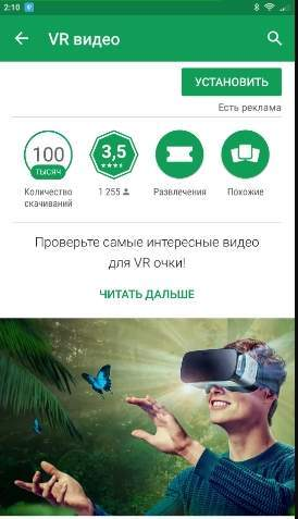 обзор Xiaomi VR Virtual Reality 3D Glasses - vr video - скриншот 6