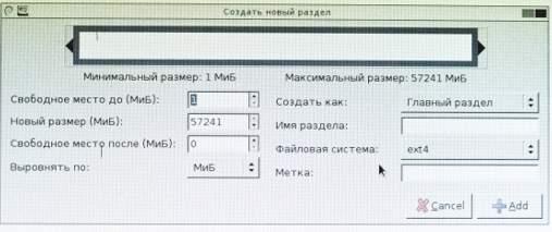 разбить диск на разделы GParted - скриншот 16