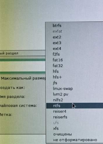разбить диск на разделы GParted - скриншот 17