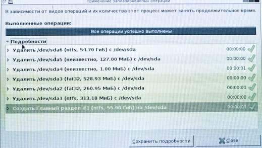 разбить диск на разделы GParted - скриншот 19
