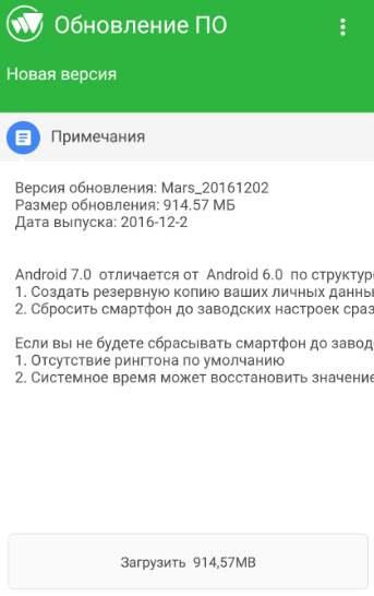 обзор vernee mars - использование - скриншот 9