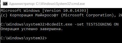 отключение проверки подписи драйверов и включение тестового режима Windows - скриншот 5