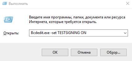 отключение проверки подписи драйверов и включение тестового режима Windows - скриншот 6