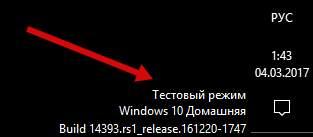 отключение проверки подписи драйверов и включение тестового режима Windows - скриншот 7