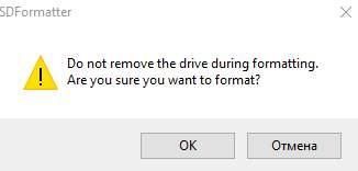 как восстановить размер SD-карты и отформатировать её размер - скриншот 4