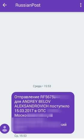 почта России смс