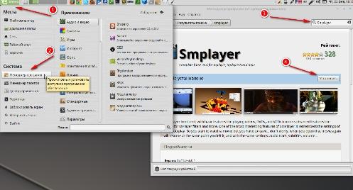 какие программы установить на linux mint - скриншот 1