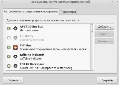 какие программы установить на linux mint - скриншот 2