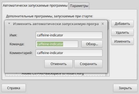 какие программы установить на linux mint - скриншот 4