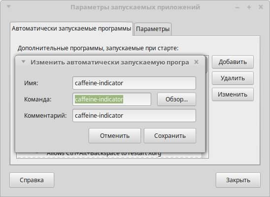 Установка caffeine 28 в ubuntu 1404 и linux mint 17/171 (только) sudo add-apt-repository ppa