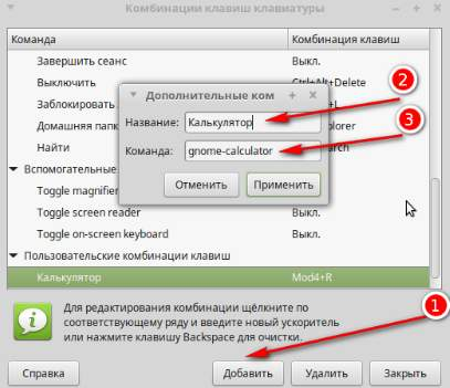 настройка горячих клавиш linux mint - скриншот 1