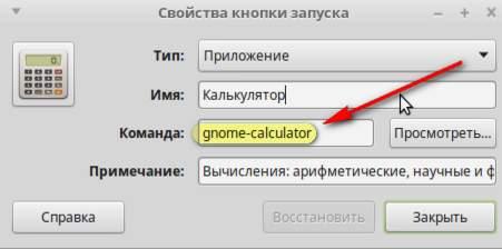 настройка горячих клавиш linux mint - скриншот 2