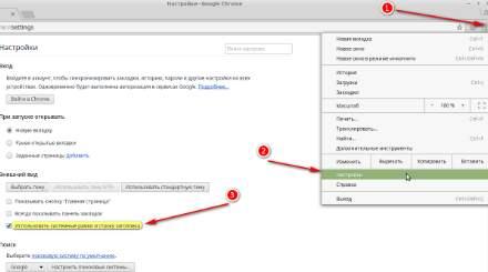 проблемы с браузером linux mint - решение - скриншот 1