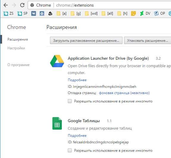 как ускорить google chrome - скриншот 1