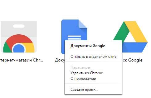 как ускорить google chrome - скриншот 2