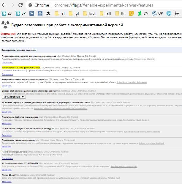 как ускорить google chrome - скриншот 3