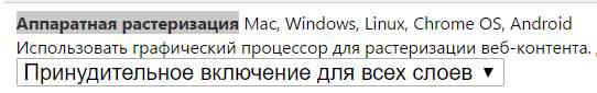 как ускорить google chrome - скриншот 6