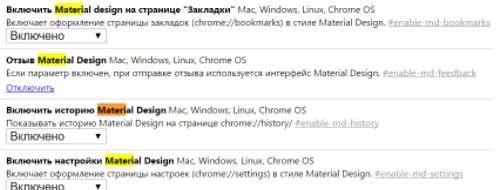как ускорить google chrome - скриншот 9