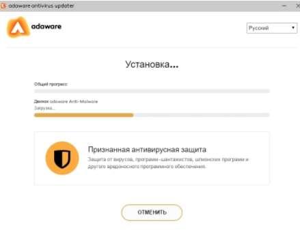 антивирус AdAwarе - установка и настройка - скриншот 5