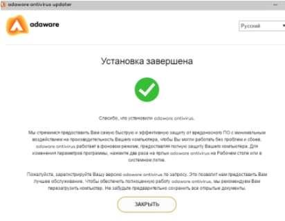 антивирус AdAwarе - установка и настройка - скриншот 6